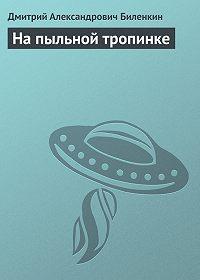 Дмитрий Биленкин - На пыльной тропинке