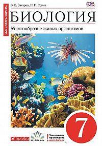 Николай Сонин -Биология. Многообразие живых организмов.7 класс