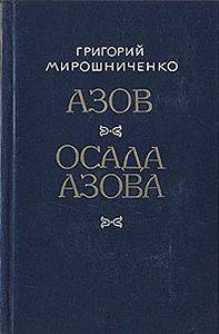 Григорий Мирошниченко -Осада Азова