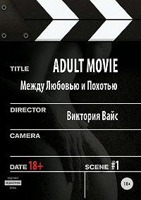 Виктория Вайс -Adult movie. Между любовью и похотью