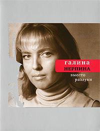 Галина Николаевна Нерпина -Вместо разлуки
