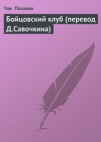 Чак Паланик - Бойцовский клуб (перевод Д.Савочкина)