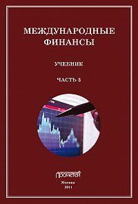 Сергей Матросов -Международные финансы. Учебник. Часть 3
