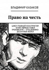 Владимир Казаков - Право начесть