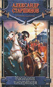 Александр Старшинов -Наследник императора