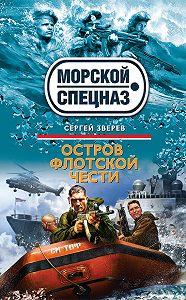 Сергей Зверев -Остров флотской чести