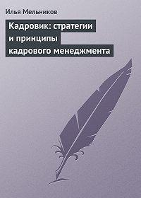 Илья Мельников -Кадровик: стратегии и принципы кадрового менеджмента
