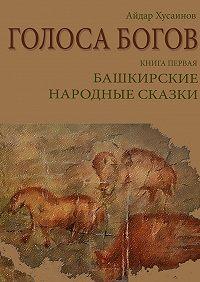 Рим Валиахметов -Голоса богов. Книга первая. Башкирские народные сказки