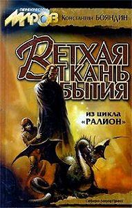 Константин Бояндин -Издалека