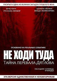 Руслана Визбор -Неходитуда. Тайна перевала Дятлова