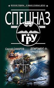 Сергей Самаров -Департамент «Х». Прицел бога