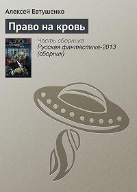 Алексей Евтушенко -Право на кровь