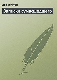 Лев Николаевич Толстой -Записки сумасшедшего
