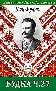 Іван Франко - Будка ч. 27