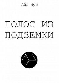 Айд Мус -Голос из подземки