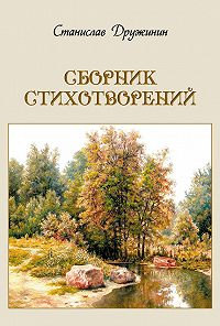 Станислав Дружинин - Сборник стихотворений