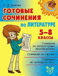 Ольга Ушакова -Готовые сочинения по литературе. 5-8 классы