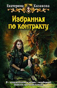 Екатерина Владимировна Казакова -Избранная по контракту