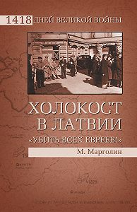 Максим Марголин -Холокост в Латвии. «Убить всех евреев!»