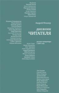 Андрей Семенович Немзер -Дневник читателя. Русская литература в 2007 году