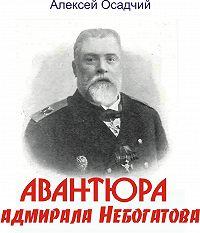 Алексей Николаевич Осадчий -Авантюра адмирала Небогатова