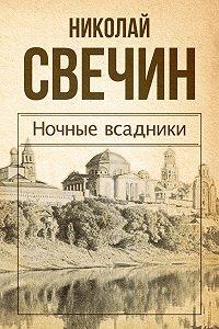 Николай Свечин -Ночные всадники (сборник)