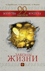 Андрей Парабеллум, Александр Белановский, Алла Фолсом - 99 законов богатства и успеха