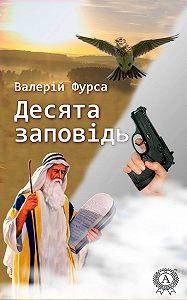 Валерій Фурса -Десята заповідь
