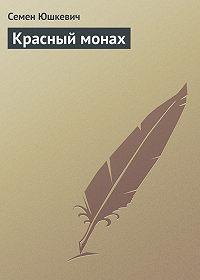 Семен Юшкевич -Красный монах