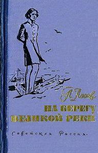 Павел Лосев -На берегу великой реки