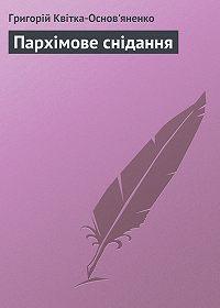 Григорій Квітка-Основ'яненко -Пархімове снідання