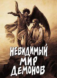 Алексей Фомин - Невидимый мир демонов