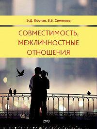 Э. Д. Костин -Совместимость, межличностные отношения