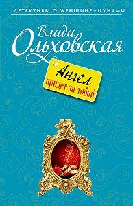 Влада Ольховская -Ангел придет за тобой