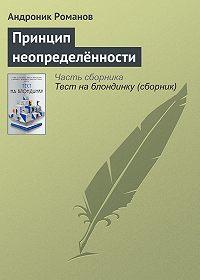 Андроник Романов -Принцип неопределённости
