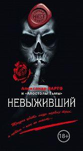 Александр Варго, Михаил Киоса, Виктор Глебов, Владислав Мешков - Невыживший (сборник)