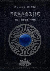 Андрей Шум -Веллоэнс. Восхождение