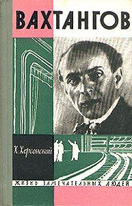 Хрисанф Херсонский -Вахтангов