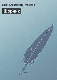 Борис Можаев - Шорник