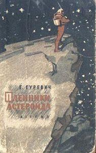 Георгий Гуревич -Инфра Дракона