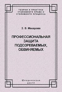 Зинаида Макарова -Профессиональная защита подозреваемых, обвиняемых