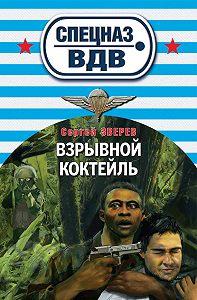 Сергей Зверев -Взрывной коктейль