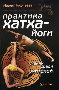Мария В. Николаева -Практика хатха-йоги. Ученик среди учителей