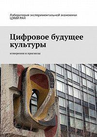 Анатолий Козырев -Цифровое будущее культуры. Измерения ипрогнозы