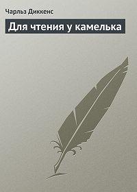 Чарльз Диккенс -Для чтения у камелька
