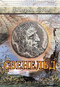 Дмитрий Босов -Свенельд
