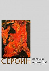 Евгений Балинский -Сероин (сборник)