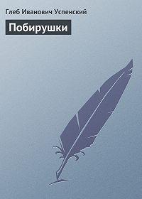 Глеб Успенский - Побирушки