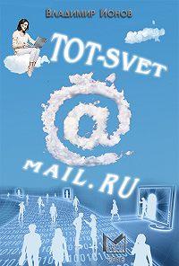 Владимир Ионов - Tot-Svet@mail.ru