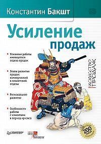 Константин Александрович Бакшт -Усиление продаж